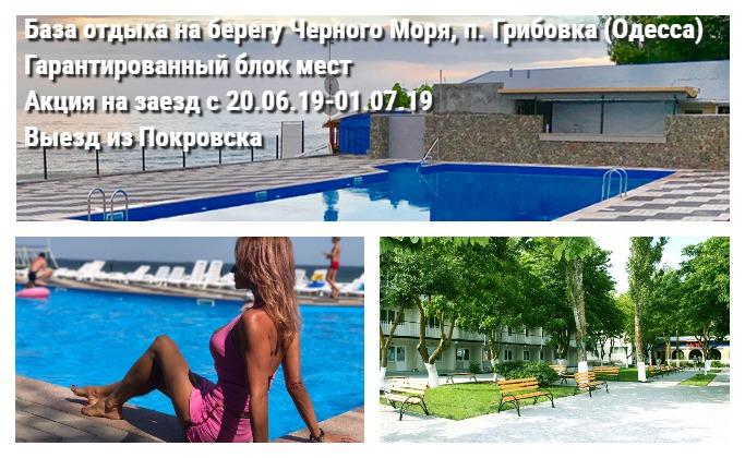 База отдыха, п. Грибовка, Одесская обл.ВНИМАНИЕ!!! НА ЗАЕЗД с  20.06-01.07.19 — Акция!!!!