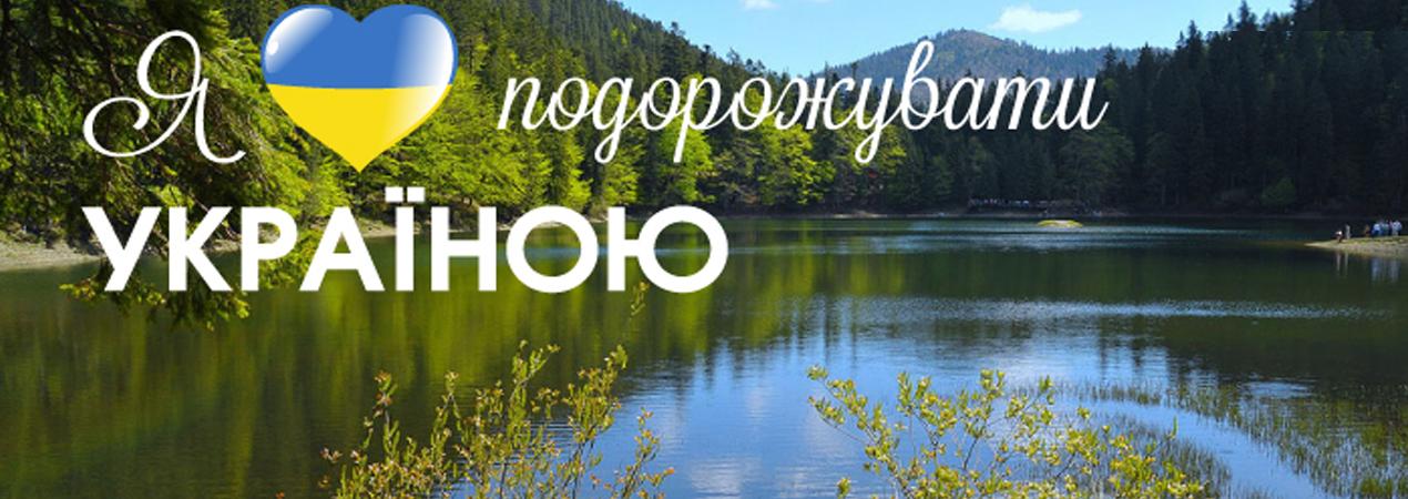 Экскурсионные туры по Украине!!!!