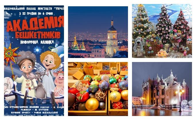 Экскурсионный тур «Киев Новогодний»