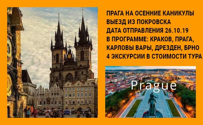 Тур в Прагу на детские осенние каникулы с выездом из ПОКРОВСКА