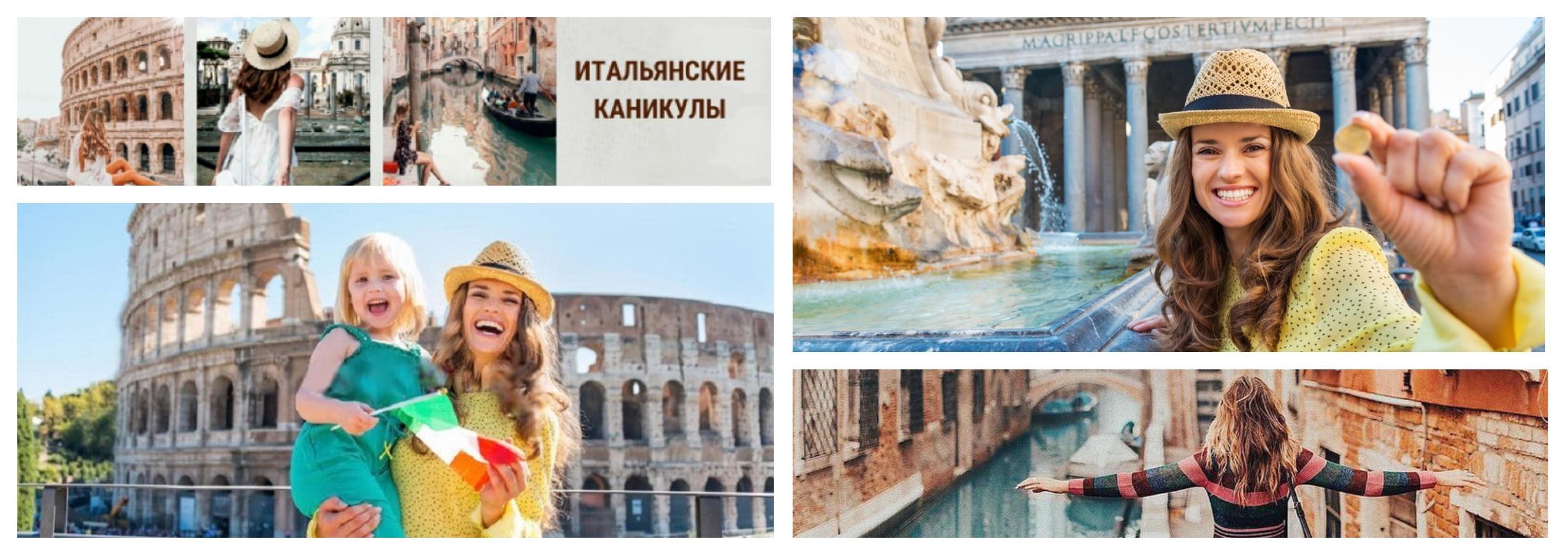 Авиатур в Италию: Рим-Венеция...организованная группа из Покровска