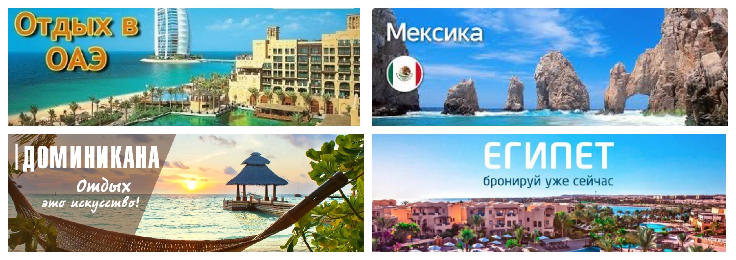 Туры в Египет, ОАЭ, Мексику, Доминикану, на Мальдивские острова