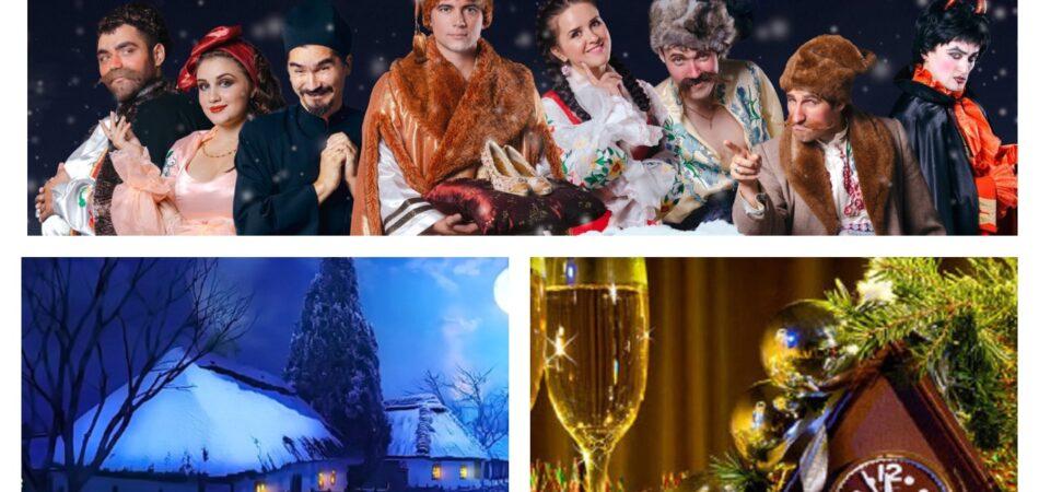 Святковий тур 2021«Новий рік на хуторі біля Диканьки» економ