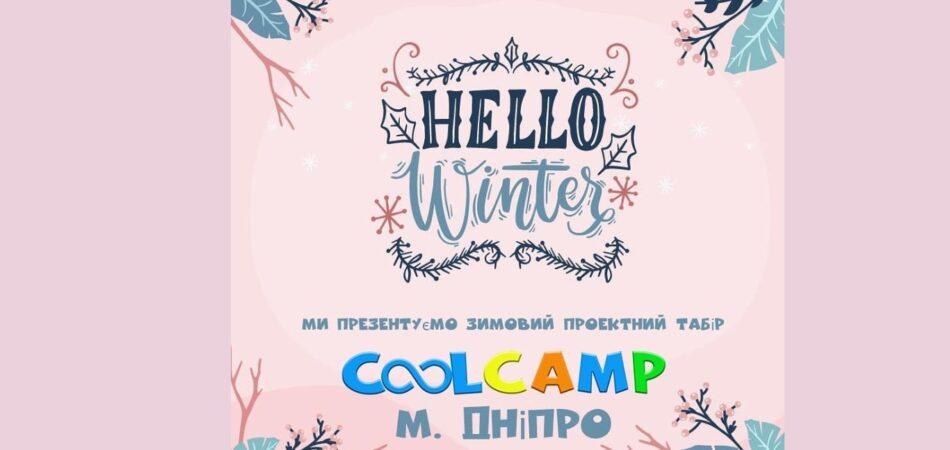 Детский кемпинг 2021  на зимние каникулы в Днепре!!!